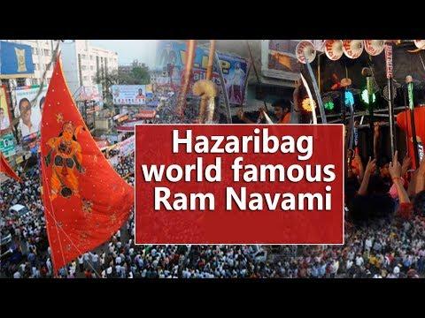 HAZARIBAG RAM NAVAMI 2018 - Ram Navami - हज़ारीबाग़ रामनवमी 2018 | NS ki Duniya |
