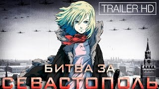 Битва за Севастополь - Трейлер [First Squad version][rus]