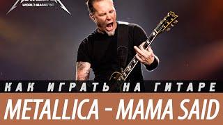 Как играть Metallica - Mama Said на гитаре. Аккорды, разбор, бой.