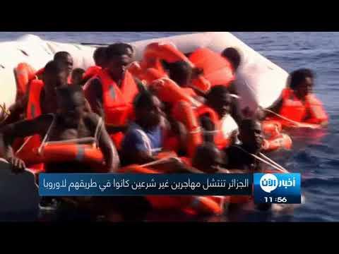 أخبار عربية | الجزائر تنتشل مهاجرين غير شرعيين كانوا متجهين لأوروبا  - 11:22-2017 / 11 / 20