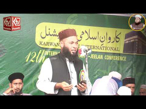 Naat e Sharif//Molana Nazir ah Qadri sahab//international shahijeelan conference//