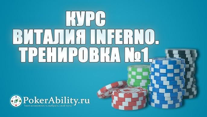 тренировка покер онлайн