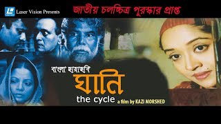 Ghani  | Bangla Full Movie |  Raisul Islam Asad | Dolly Jahur | Kazi Morshed