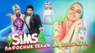 ПАФОСНЫЕ МОДЕЛИ на ВЕЧЕРИНКЕ ► ТОП МОДЕЛЬ в The Sims 4 #2