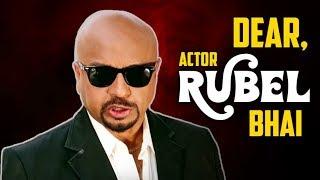 DEAR ACTOR RUBEL BHAI thumbnail