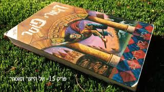 הארי פוטר ואבן החכמים- Hebrew Audiobook  -פרק 15