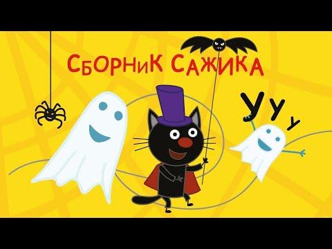 Три Кота | Сборник Сажика | Мультфильмы для детей