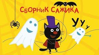 Три Кота | Сборник Сажика | Мультфильмы для детей 🖤🐱👀