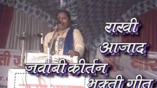 Rakhi azad jawabi kirtan sawal geet best bhakti songs
