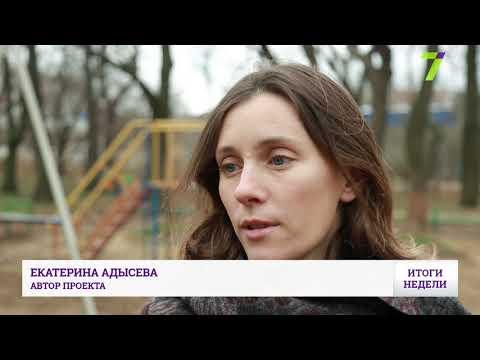 Новости 7 канал Одесса: В Одессе появится уникальный «хаб»: проект «Уличное пространство для детей»