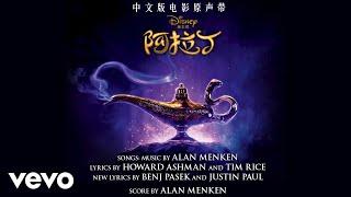 "Shichao Liu - Arabian Nights (2019) (From ""Aladdin""/Audio Only)"