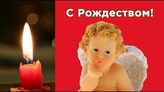 С РОЖДЕСТВОМ  ! Красивое поздравление  с Рождеством Христовым. #Мирпоздравлений