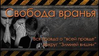 """Свобода вранья или вся правда о """"всей правде"""" вокруг трагедии в """"Зимней вишне"""", Кемерово."""
