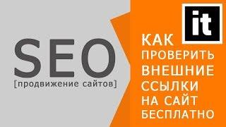 видео Поиск и Анализ Обратных Ссылок - проверка внешних ссылок на сайт