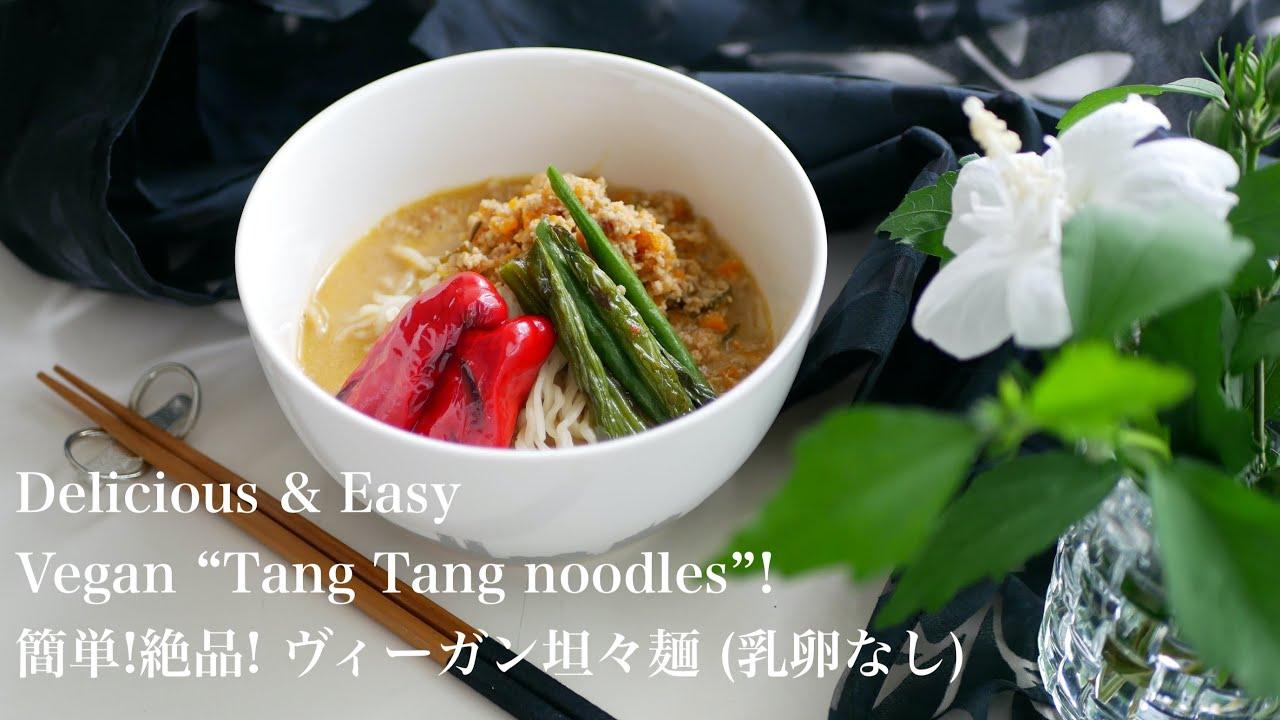 """Vegan ramen Part 2, Tang Tang noodles""  / ""ヴィーガン ラーメン Part 2 坦々麺"""