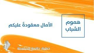 الآمال معقودةٌ عليكم - د.محمد خير الشعال