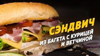 Сэндвич из багета с ветчиной и курицей [Baguette sandwich with ham and chicken]