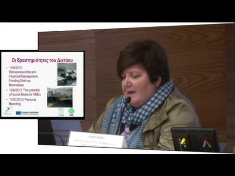 Παρουσίαση των αποτελεσμάτων για το έργο του δικτύου των μεντόρων για Γυναίκες Επιχειρηματίες - κα Μαρία Κρινή