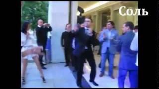 Медведев, Обама, Лукашенко и Лужков танцуют(http://saltt.ru/node/8850., 2011-04-20T12:14:04.000Z)