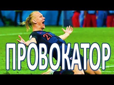 FIFA наказала хорвата провокатора!