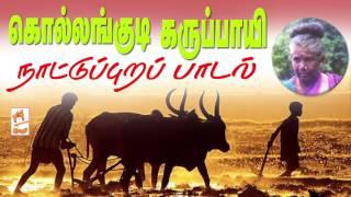 Kollangudi Karuppayi Naattuppura Paadalகொல்லங்குடி கருப்பாயி சினிமாவிலும் கேசட்டிலும் பாடிய பாடல்கள்