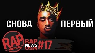 2Pac в зале славы рока, The Game в России, бизнес 2 Chainz, Lupe Fiasco, Шкрели #RapNews USA 17