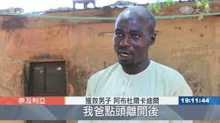 Publication Date: 2019-10-16 | Video Title: 奈及利亞煉獄學堂 鐵鍊栓腳傷痕累累