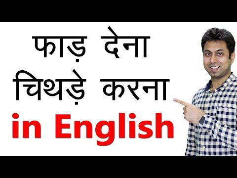 English Words with Meaning – फाड़ना, चिथड़े करना | English Speaking for Beginners | Awal