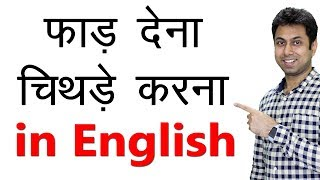 English Words with Meaning फाड़ना, चिथड़े करना | English Speaking for Beginners | Awal