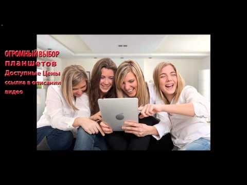 купить планшет в москве дешево - YouTube