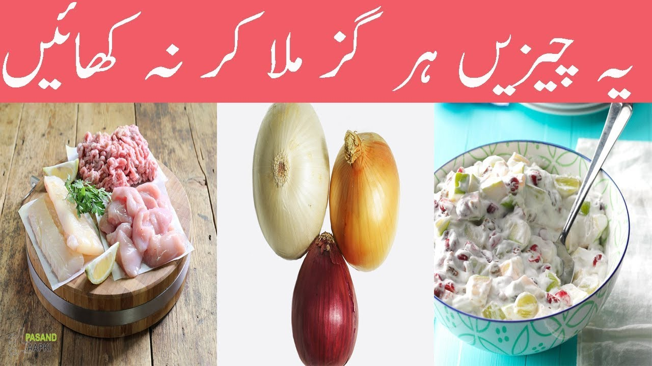 onion : guava : paralysis: watermelon information in urdu with Dr Khurram:Pasand Aapki