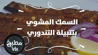 السمك المشوي بتتبيلة التندوري - نضال البريحي
