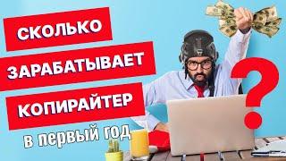 видео Копирайтинг работа в интернете