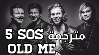 5 Seconds of Summer - Old Me | مترجمة للعربية