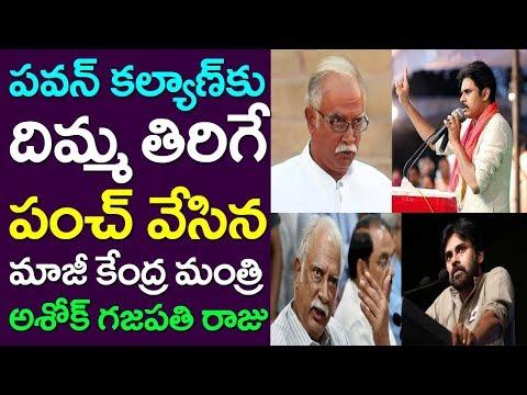 Ashok Gajapathi Raju Punch Dialogue On Pawan Kalyan| Take One Media| Uddhanam| TDP| CM Chandrababu