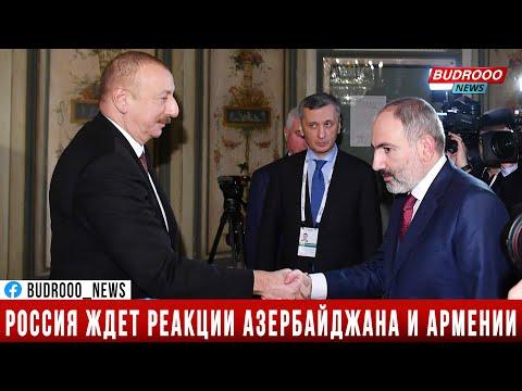 МИД РФ: Организация встречи Ильхама Алиева и Никола Пашиняна требует серьезной подготовки