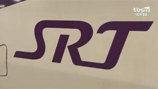 철도노조가 요구하는 'KTX SRT 통합'…수년째 말만…
