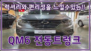 QM6 전동트렁크 편리함과 럭셔리 두마리토끼잡는 옵션