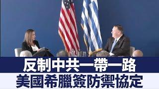 反制中共一帶一路 美國希臘簽訂防禦協定|新唐人亞太電視|20191007