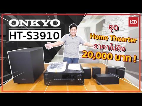 รีวิว Onkyo HT-S3910 ชุดโฮมเธียเตอร์ ระบบเสียง Dolby Atmosในราคาไม่ถึง 2 หมื่นบาท !!!