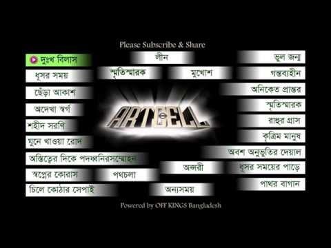 Artcell   Bangla Band Song    Music Jukebox [ আর্টসেল বাংলা ব্যান্ড ]