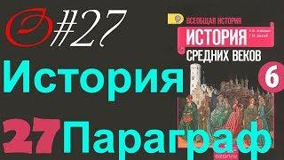 история #27 Средневековая литература