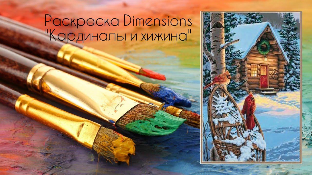 """Dimensions """"Кардиналы и хижина"""". Обзор раскраски по ..."""