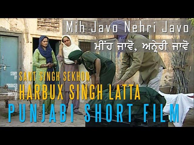 Mih Javo Nehri Javo I Punjabi Short Film I Producer & Director: Harbux Singh Latta