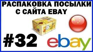 Розпакування посилки з Ebay #32 з Китаю Unboxing Parcels
