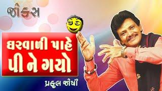 Praful joshi comedy show || દારૂડિયા ના જોક્સ || Gujju comedy video