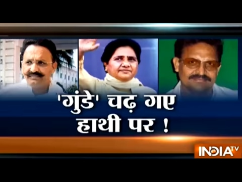 Bahubali Mukhtar Ansari Joined the Mayawati led Bahujan Samaj Party