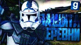 ЗАЩИТА ДЕРЕВНИ! ► Garry's Mod - Star Wars RP