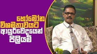 Piyum Vila | හෝමෝන විශමතාවයට ආයුර්වෙදයෙන් පිලියමි | 17-01-2019 | Siyatha TV Thumbnail