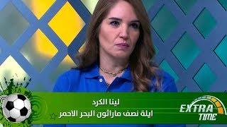 لينا الكرد - ايلة نصف ماراثون البحر الاحمر